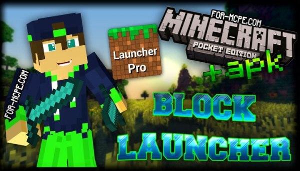 Скачать BlockLauncher PRO