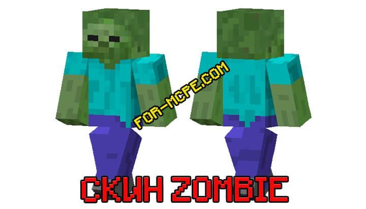 Скин Зомби - Zombie