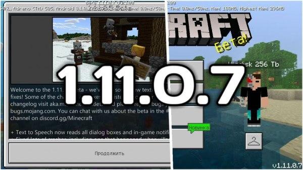 Скачать Майнкрафт 1.11.0.7