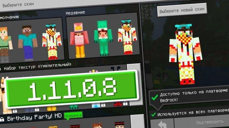 Скачать Майнкрафт 1.11.0.8