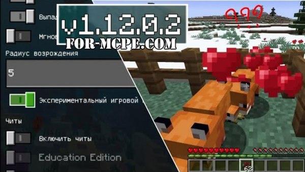 Скачать Майнкрафт 1.12.0.2