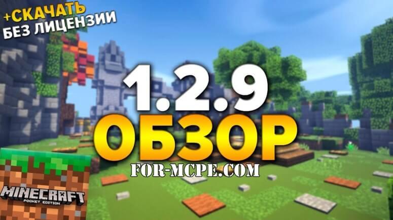 Скачать Майнкрафт 1.2.9
