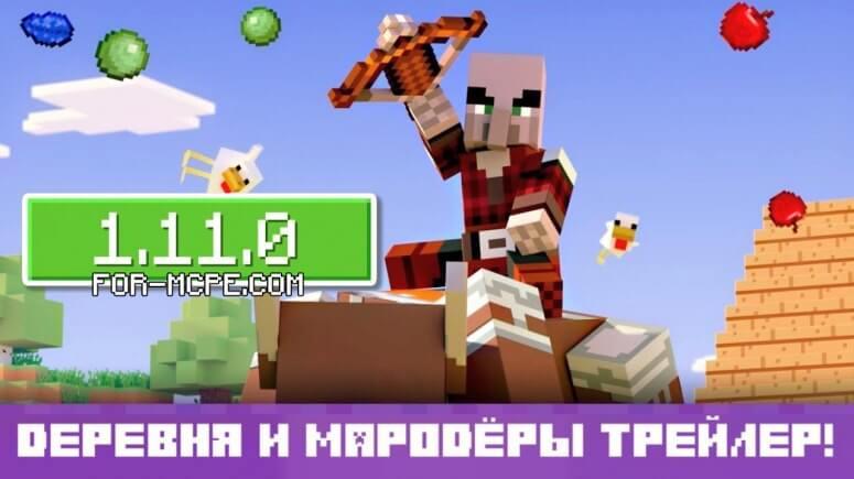 Скачать Майнкрафт 1.11.0 / 1.11