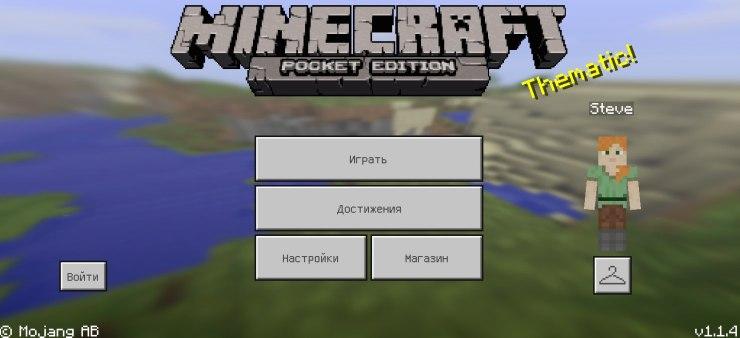 Minecraft 1.1.4