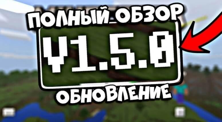 Скачать Майнкрафт 1.5.0 / 1.5
