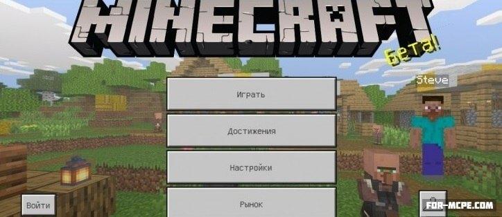 Minecraft 1.13.0.9