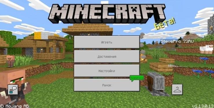 Minecraft 1.13.0.13