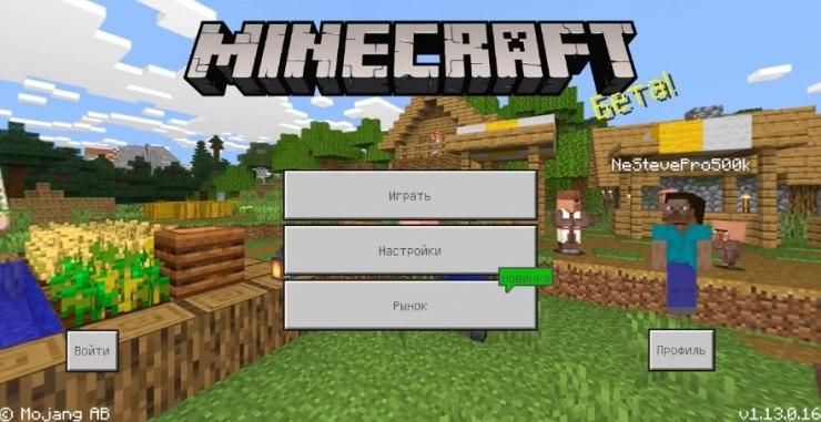 Minecraft 1.13.0.16