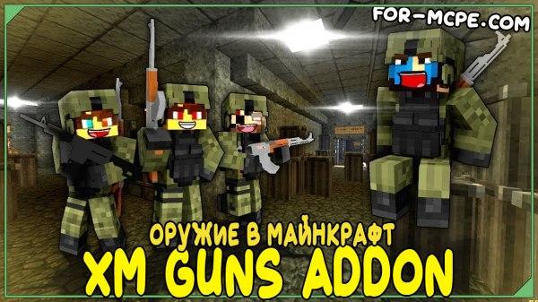 Мод на современное оружие - XM Guns 1.16, 1.15, 1.14