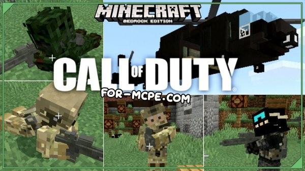 Call Of Duty - военная техника, автоматы, броня 1.16, 1.15, 1.14