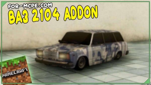 ВАЗ 2104 - автомобиль 1.16, 1.15, 1.14